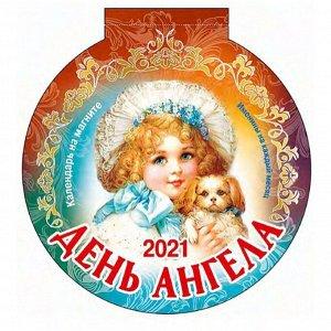 """Календарь отрывной на магните 140*148мм, склейка, Атберг 98 """"День ангела"""", вырубка, 2021г."""
