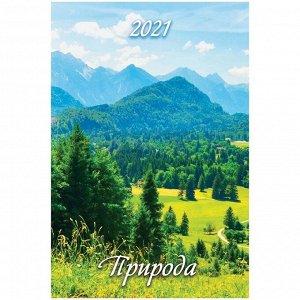 """Календарь настенный перекидной на гребне, 17*25 6 л., Атберг 98 """"Природа"""", 2021"""