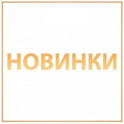 ♚Elite Home♚ Pasabahce💯 Ликвидация — Новинки — Для дома