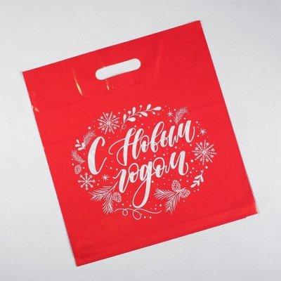 Все для Нового года! Игрушки, елки, гирлянды! Подарки к НГ! — Новогодние пакеты для подарков — Подарочная упаковка