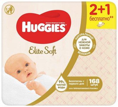 Для малышей и малышек! Питание и подгузники по лучшим ценам! — Влажные салфетки HUGGIES — Салфетки