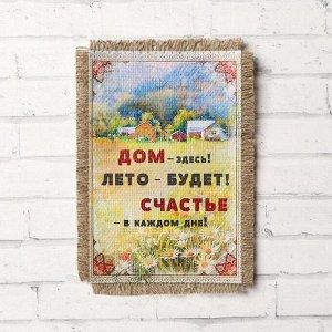 """Сувенир магнит-свиток """"Дом-здесь!"""""""