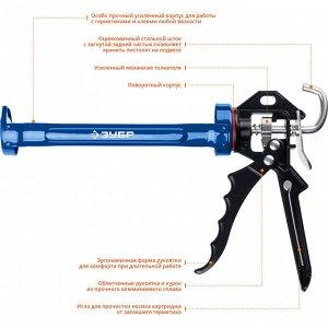 ЗУБР скелетный пистолет для герметика Профессионал