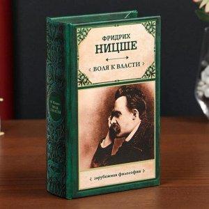 """Сейф-книга дерево кожзам """"Фридрих Ницше. Воля к власти"""" 17х11х5 см"""