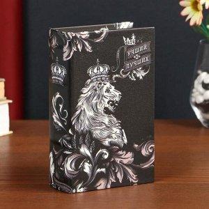 "Сейф-книга дерево кожзам ""Лучший из лучших"" 17х11х5 см"