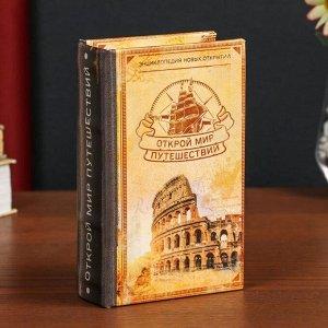 "Сейф-книга дерево кожзам ""Открой мир путешествий"" 17х11х5 см"