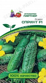 Семена Огурец Спринт F1 ^(0,5Г)