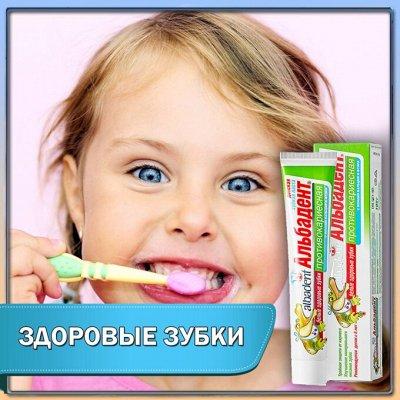 Коррекция фигуры! Пояса, обертывание, скрабы! — Альбадент Детская зубная паста противокариесная — Пасты