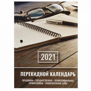 Календарь настольный перекидной 2021г, 160л, блок газетный 1 краска, STAFF, ОФИС, 111882