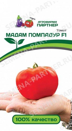 ТМ Партнер Томат Мадам Помпадур F1  ( 2-ной пак.)/ Скороспелые гибриды томата универсального типа