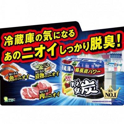 Распродажа! Кондиционеры для белья! Япония! — НОВИНКА!!! Dashutan. Поглотители запахов. — Нейтрализаторы запахов