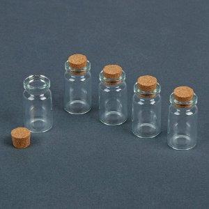 Баночки для хранения бисера, d = 2* 4,5 см, 5 шт
