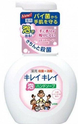"""Жидкое мыло для рук """"KireiKirei"""" с антибактериальным эффектом с маслом розмарина для всей семьи с фруктово-цитрусовым ароматом 250 мл  (дозатор) / 24"""