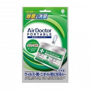 JP/ Блокатор вирусов Portable Deodorant