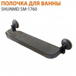 Полочка для ванной Shunmei SM-1760