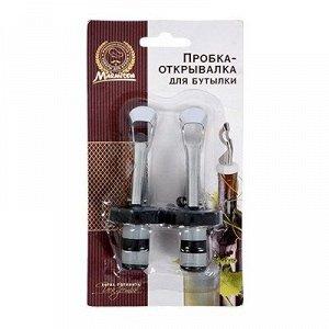 Пробка-открывалка для бутылки с зажимом 9,5*3,5 см   MARMITON 144/24, 17119