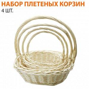 Набор плетеных корзин / 4 шт.