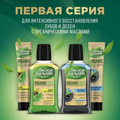 NEW! Новинка от Лесной Бальзам с органическими маслами