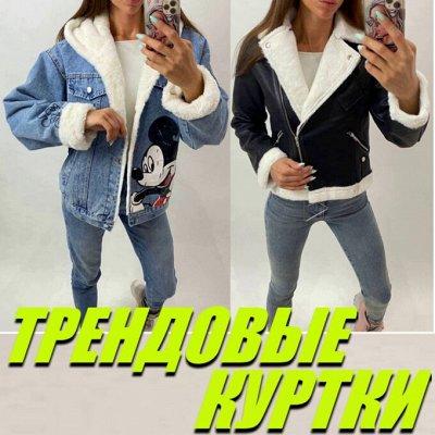 Комфортный трикотаж, джинсы по доступным ценам! — Куртки с мехом — Демисезонные куртки