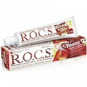 Зубная паста ROCS(РОКС) Teens. Вкус активного дня. Кола и Лимон, 74 г. (8-18 лет)