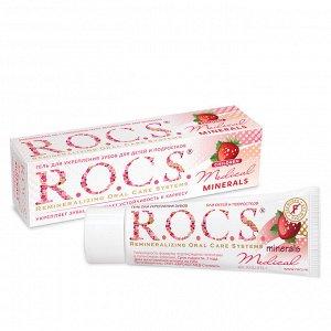 Гель Реминерализующий ROCS(РОКС) Medical Minerals для детей и подростков со вкусом клубники, 45 г. (от 0 лет)
