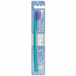 Зубная щетка ROCS (РОКС) PRO Brackets & Ortho, мягкая