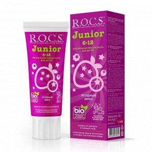 Зубная паста R.O.C.S. Junior. Ягодный Микс, 74 гр., NEW!!!