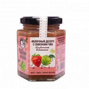 Десерт яблочный с семенами чиа Клубничное фламенко 180 гр.
