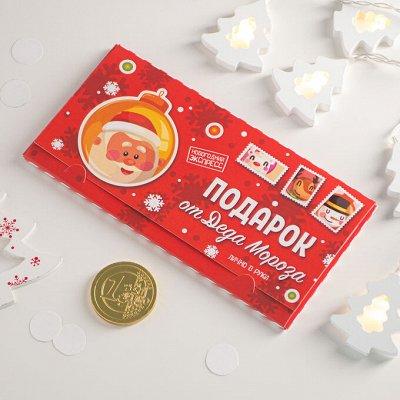 Подарки на Новый Год от 23 руб! Берем заранее со скидкой! — Конверты для денег с шоколадом — Открытки и конверты
