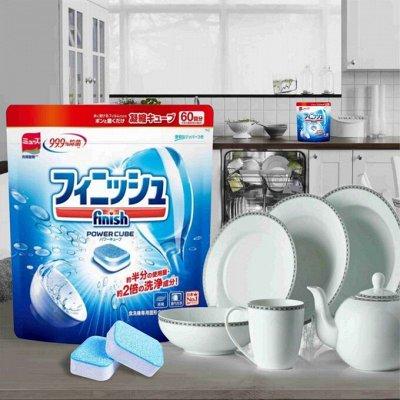 Экспресс ! Любимая Япония, Корея, Тайланд❤ Все в наличии ❤ — Всё для посудомоечных машин! — Для посудомоечных машин