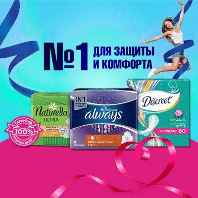 Экспресс-доставка✔Бытовая химия✔✔✔Всё в наличии✔✔✔ — Женская гигиена:прокладки, гели,салфетки TAMPAX, ALWAYS — Гигиена
