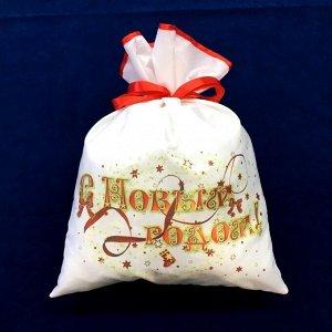 Новогодний мешок для конфет и подарков 30х40 см. С Новым годом!