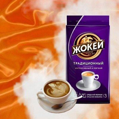 ⭐Фантастические чайные наборы ко Дню Учителя!⭐ — Кофе «Жокей» — Кофе в зернах