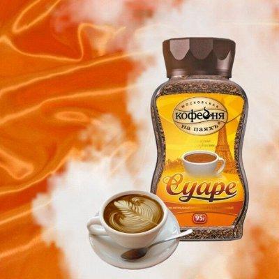 ⭐Фантастические чайные наборы ко Дню Учителя!⭐ — Кофе «Московской кофейни на паяхъ» — Растворимый кофе