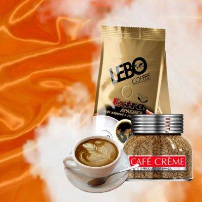 ⭐Фантастические чайные наборы ко Дню Учителя!⭐ — Кофе Cafe Creme ┃ LEBO — Растворимый кофе