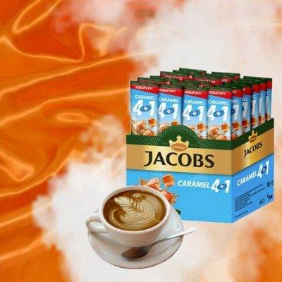 ⭐Фантастические чайные наборы ко Дню Учителя!⭐ — Кофе 3 в 1 — Растворимый кофе