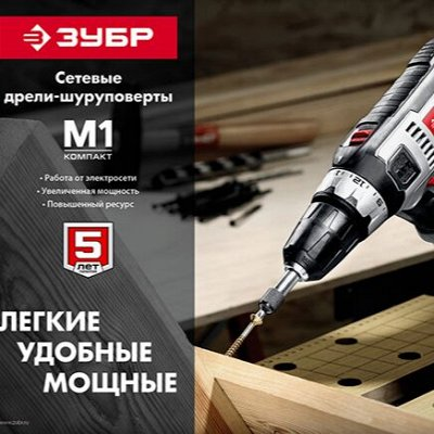 🛠Инструменты и расходники — Сетевые шуруповерты — Инструменты и оборудование