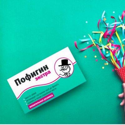 Подарки на Новый Год от 23 руб! Берем заранее со скидкой! — Шуточная жвачка и леденцы — Открытки и конверты