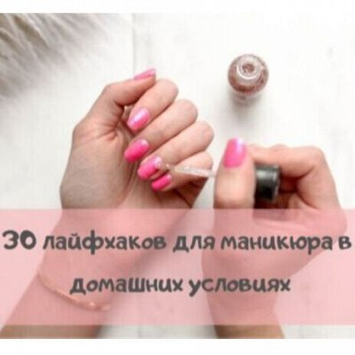 KRISTALLER - парикмахерский! Лучшая цена на разовую! — Полезные советы. Любите себя, балуйте себя и будьте красивы! — Маникюр и педикюр
