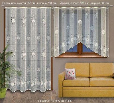 Польские шторы и скатерти. Качество! Стиль! Дизайн — ЗАНАВЕСКИ ЛЕГКИЕ ДЛИННЫЕ — Шторы