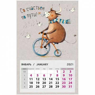 Бюджетная канцелярия для всех  ϟ Супер быстрая раздача ϟ  — Календари — Домашняя канцелярия