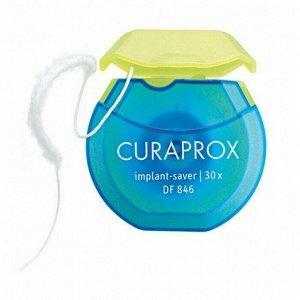 Межзубная нить  implant-saver эластичная из микроволокна Curaprox DF846