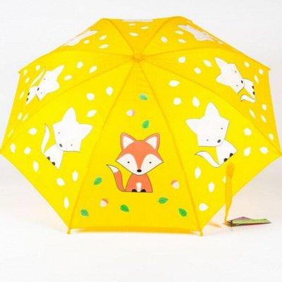 ☂Если льёт как из ведра, вам сюда! Sale до -70%! — Детские и подростковые - Есть проявляющиеся от дождя! — Зонты и дождевики