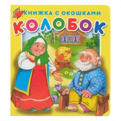 ✐Развивающие детские книжки из-во Антураж ✐ — Книжка с окошками — Детская литература