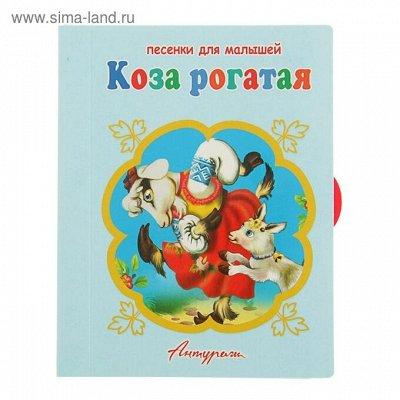 ✐Развивающие детские книжки из-во Антураж ✐ — Книжка-панорамка с замочком — Детская литература