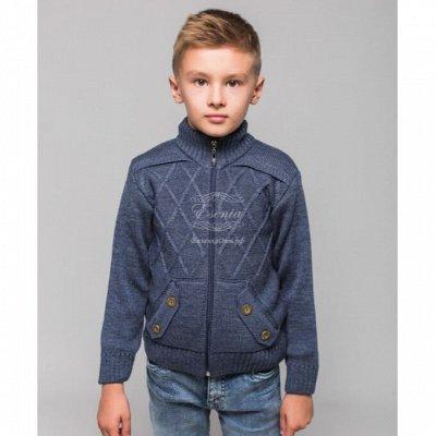 Вязанка - Кардиганы на осень 🔥 мужские свитера от 517 руб! — Одежда для мальчиков — Для мальчиков