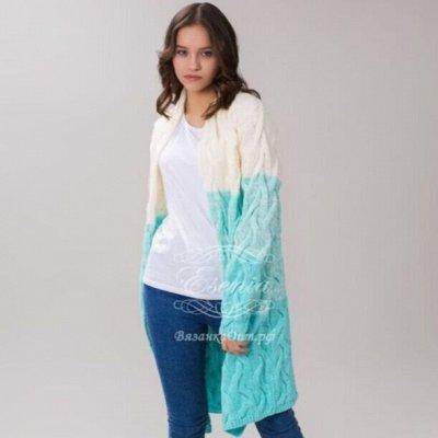 Вязанка - Кардиганы на осень 🔥 мужские свитера от 517 руб! — Женский трикотаж, большой выбор кардиганов, свитеров! — Одежда