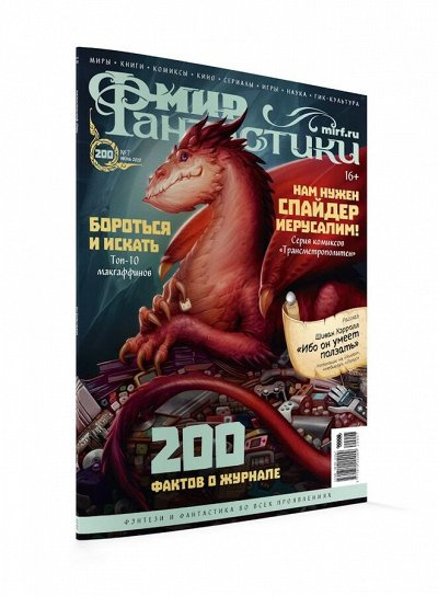 Игромания! Играем в старые игры по новому. — Журналы и прочая литература —  Настольные и карточные игры