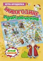 """Настольная игра-ходилка """"Новогодние приключения"""""""