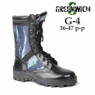 Greenwich-обувь особого назначения! Обновленные фасоны! — Ботинки с высокими берцами мужские и женские — Ботинки